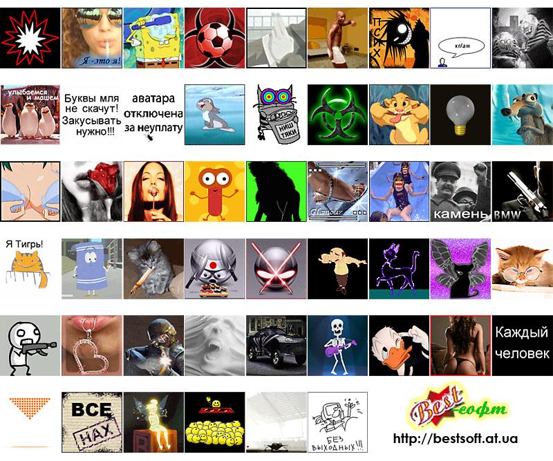 аватар для форума 100х100: